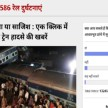AmarUjala Poll: More important to improve in infrastructure of railway rather than bullet train