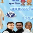 In BSP poster, Mayawati and Akhilesh Yadav share same space