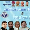 OPPOSSITION SEEN TOGETHER IN A POSTER TWEETED BY BSP