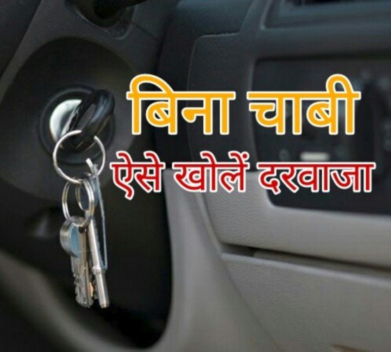 How To Unlock Car Without Key: Try These 4 Easy Ways