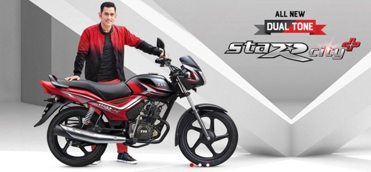 TVS Star City Plus launched with new Colour and Features at Rs. 50534