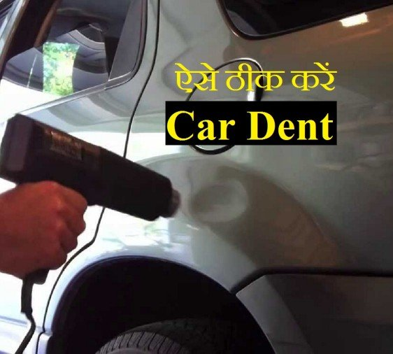 How To Remove Car Dents Yourself At Home Without Spending