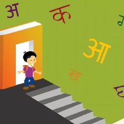 Hindi Diwas 2017 Facts about our official language