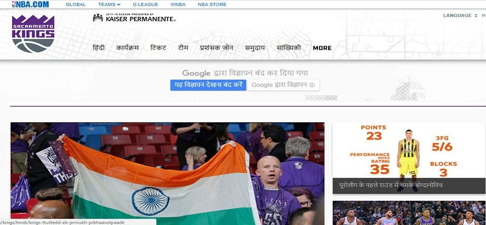 Hindi Diwas 2017: NBA LAUNCHED HINDI WEBSITE TO ATTRACT INDIAN AUDIENCE