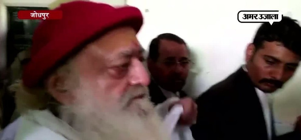 Hearing on Asaram in court in jodhpur today