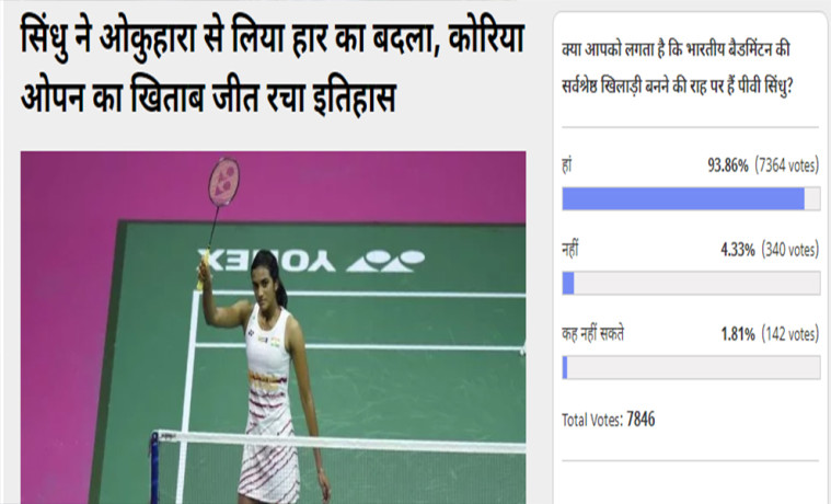 PV Sindhu will becoming the best player of badminton
