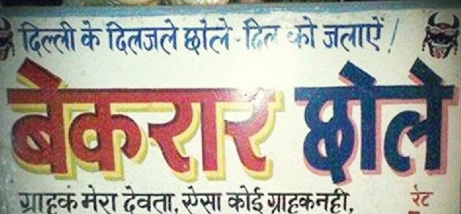 These 10 Indian restaurant Names will leave you shocked