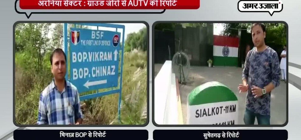 AMAR UJALA TV AT ARNIA SECTOR OF JAMMU KASHMIR GROUND ZERO REPORT