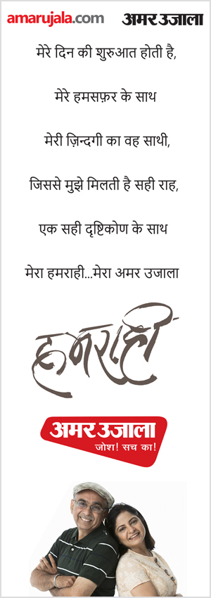 Amar Ujala Humrahi