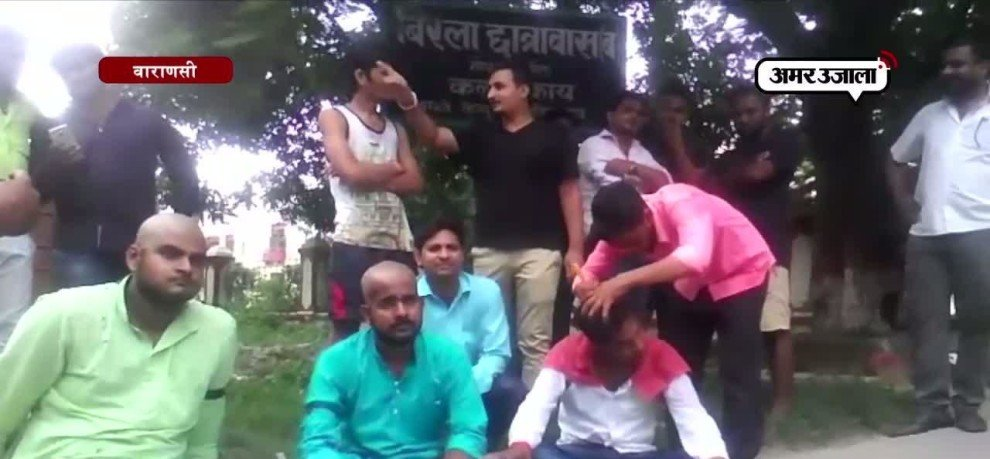 BHU STUDENTS PROTEST AGAINST UNIVERSITY ADMINISTRATION IN VARANASI