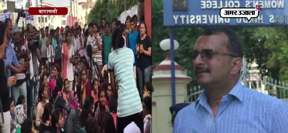 Varanasi commissioner summit report on BHU issue, blames university for ruckus