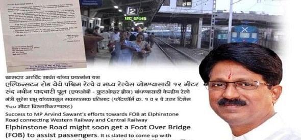 Image result for mumbai stampede शिवसेना के सांसद अरविन्द सावंत  सिर्फ़ 'मूर्ख' नेता ही 23 लोगों को शहीद करके सुपरसोनिक रफ़्तार से फ़ैसले लेते हैं! arvind sawant 1506701136