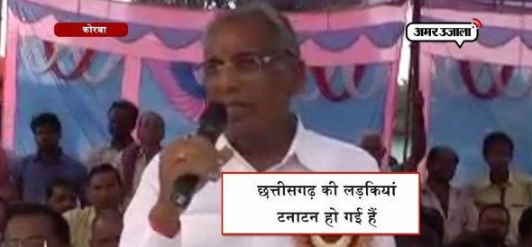 bjp mp bansilal mahto says Chhattisgarh girls are tanatan