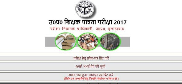 UP TET Result 2017 is about to announce on 15 december