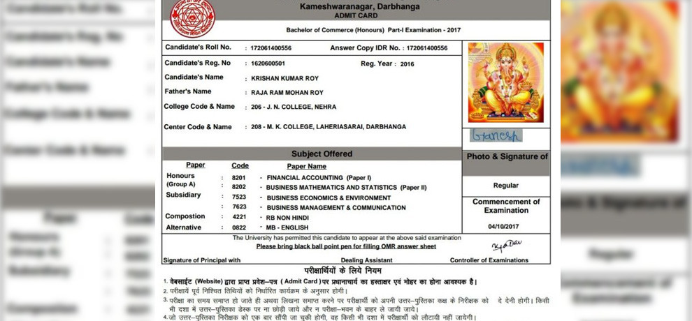 Lalit Narayan Mithila University of bihar issued admit card bearing photograph of Lord Ganesha