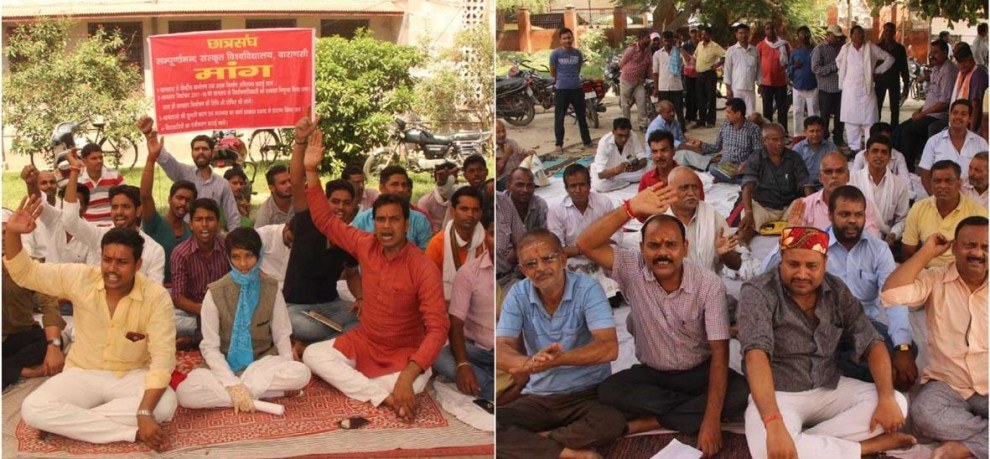 sampurnanand sanskrit university strike going countinuesly