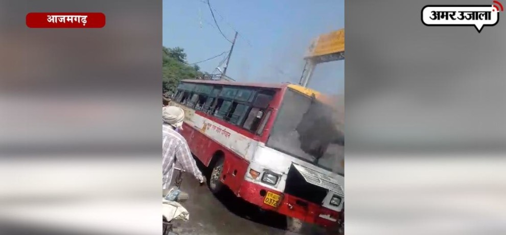 CAUGHT FIRE IN ROADWAYS BUS IN AZAMGARH, LOCAL PEOPLE SAVE PASSENGER