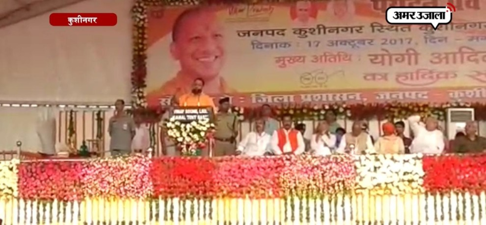 Cm yogi adityanath laid foundation stone of projects worth rs 29 crores in kushinagar