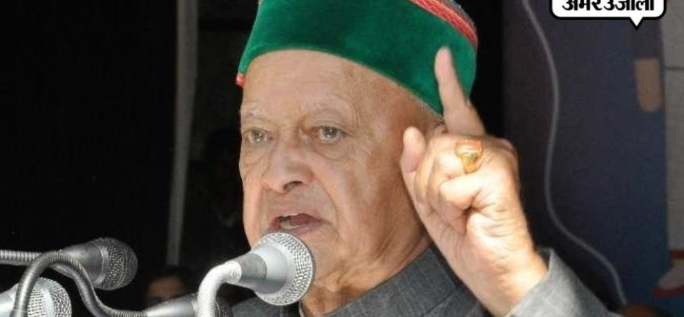 VIR BHADRA SINGH ELECTED HIMACHAL PRADESH ELECTION CAMPAIGN PRESIDENT BY CONGRESS