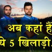 INDvNZ 2017- 5 INDIAN CRICKETER WILL MISS THIS SERIES
