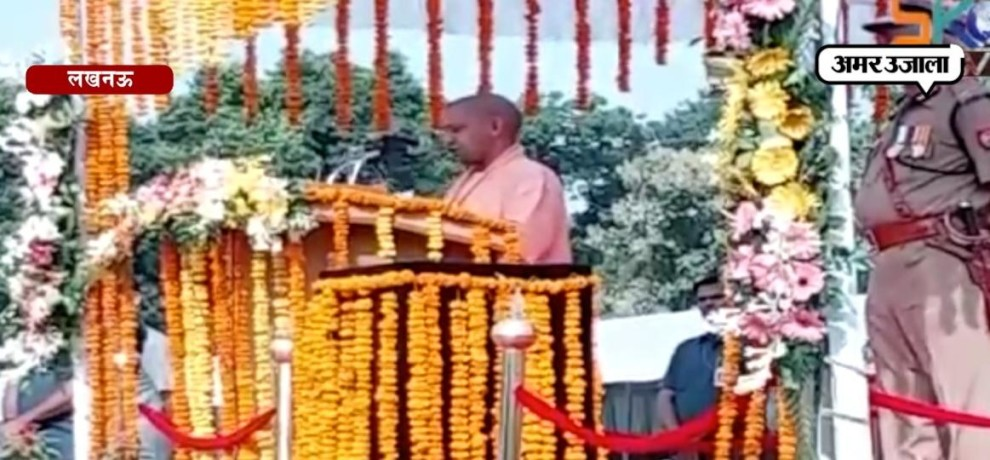 up cm yogi adityanath in police memorial day programme in lucknow.