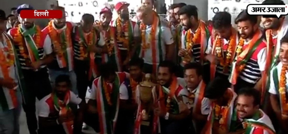 Indian team wins Asia Cup,Grand welcome at delhi airport