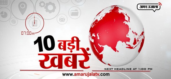 TOP HEADLINES AMARUJALA TV UP NEWS 24 OCTOBER CM YOGI CORRUPT OFFICERS FARZI ARMY OFFICERS