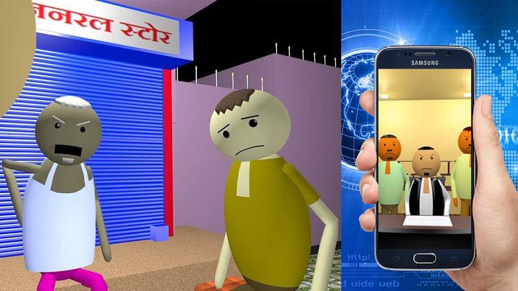 Image result for मेक जोक ऑफ amar ujala