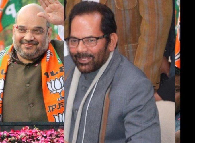 defamation petition filed against amit shah and mukhtar abbas naqvi.