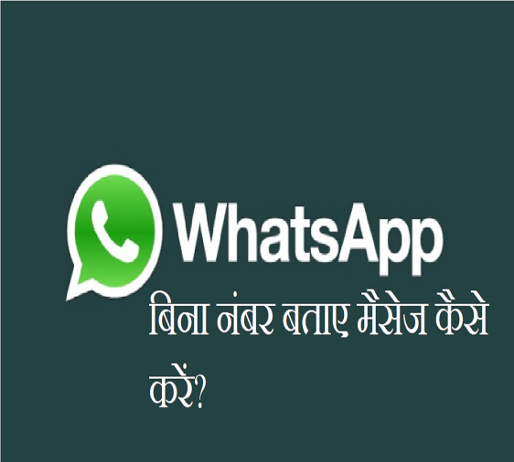 How to message anyone on whatsapp without showing your number