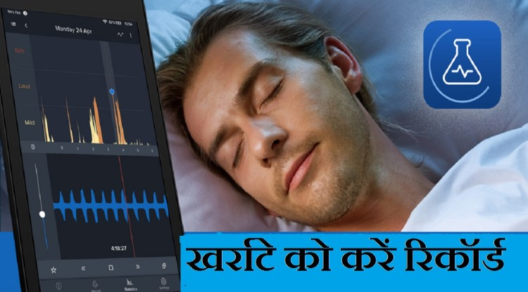 SnoreLab aap that Record Your Snoring