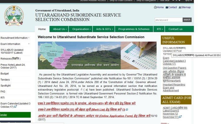 उत्तराखंड: अधीनस्थ सेवा चयन आयोग का फैसला, रद्द नहीं की जाएगी फॉरेस्ट गार्ड की भर्ती परीक्षा
