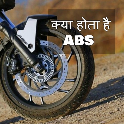 Anti-lock braking systems: What is ABS and how does it work
