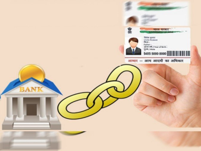 aadhaar link to bank account new rules