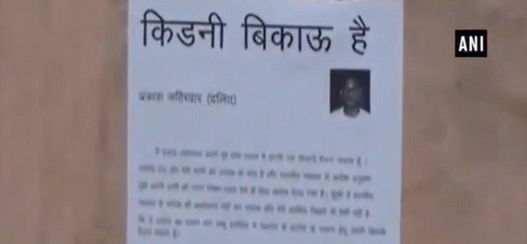 To give alimony to a divorced wife man puts poster to sell kidneys in vidisha