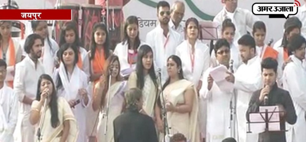 50,000 PEOPLE CELEBRATE DEMONETIZATION ANNIVERSARY WITH 'VANDE MATARAM' RECITAL IN JAIPUR