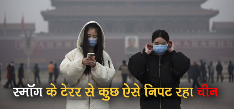 smog terror continuous in Delhi know how china is fighting from it