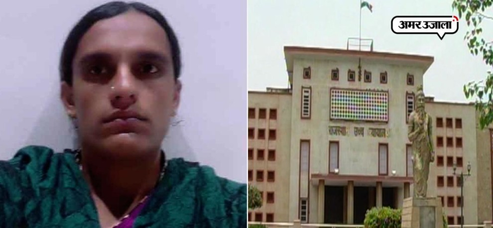 Rajasthan high court order to give appoint to kinnar ganga kumari for police constable post