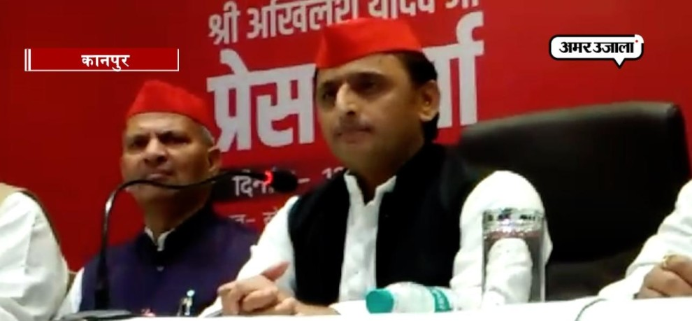 Akhilesh Yadav on the BJP government in kanpur.