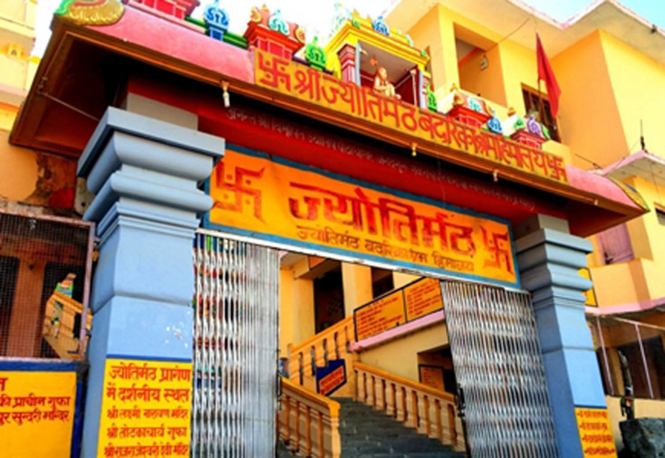 Jyotishpeeth shankaracharya selection process in kashi