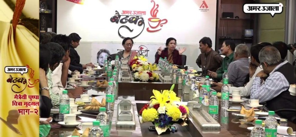 Amar Ujala organises baithak with chitra mudgal and maitreyi pusha to promote hindi part 2