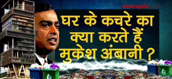 Mukesh Ambani uses his household waste to make electricity special story
