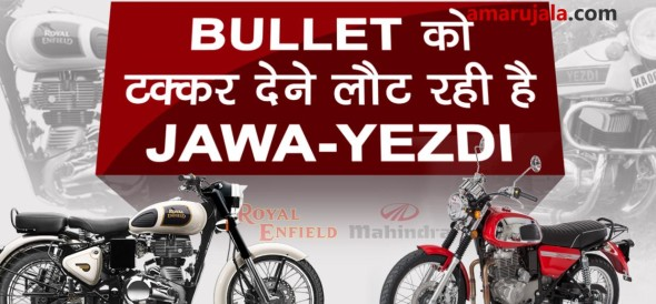 Mahindra to launch Jawa Motorcycles in India to compete with Royal Enfield Special story