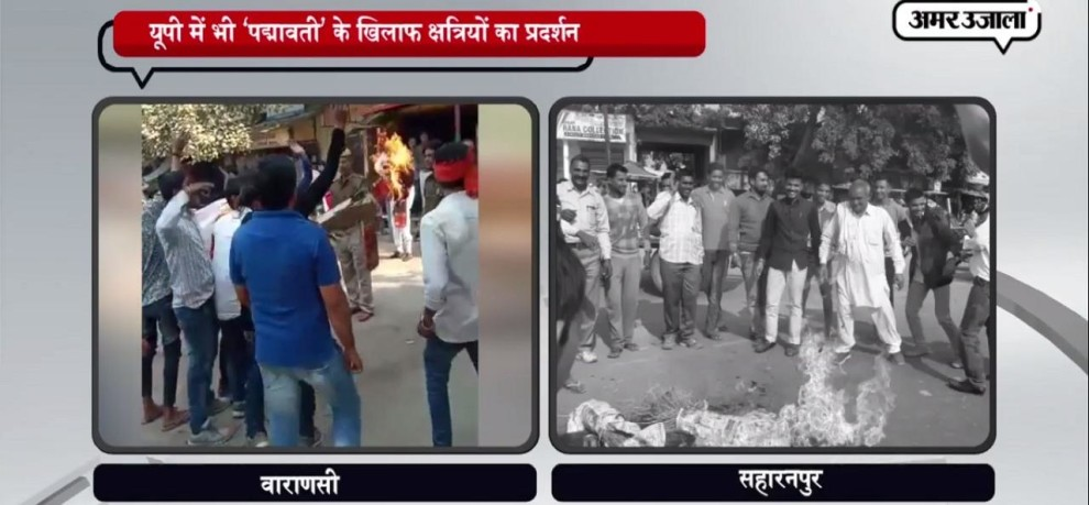 BRAWL AND EFFIGY BURN OF SANJAY LEELA BHANSALI IN VARANASI SAHATANPUR FOR PADMAVATI