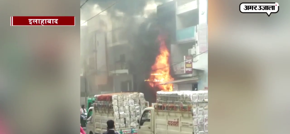 SHOP AND HOUSE CATCH FIRE IN ALLAHABAD, 3 DIE
