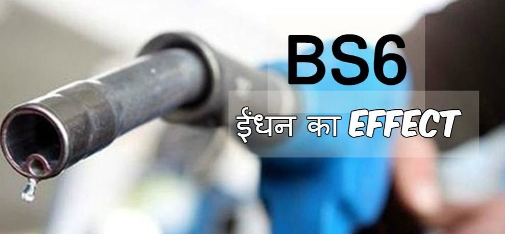 Effect of BS6 Fuel on BS4 Cars and Bikes