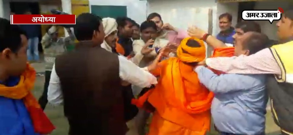 Ruckus between sp and non party candidate supporters in ayodhya