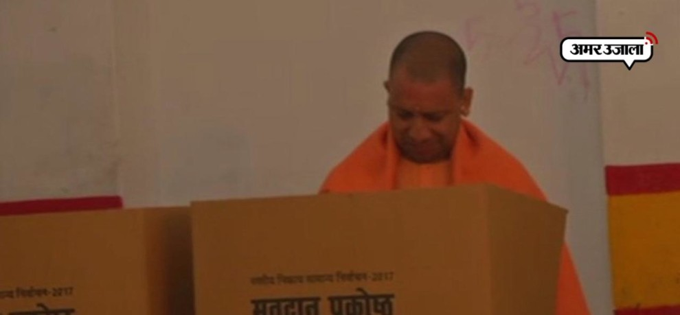UP CM YOGI AADITYANATH CAST VOTE IN UP MUNICIPAL POLL