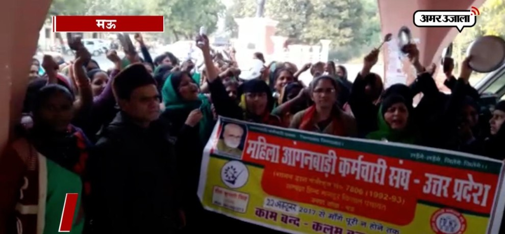 MAU ANGANWADI WORKERS PROTEST FOR WAGES AND OTHER RIGHT