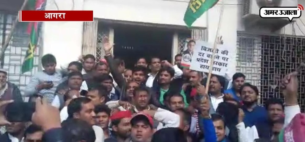Protest by Samajwadi party worker against electricity rate